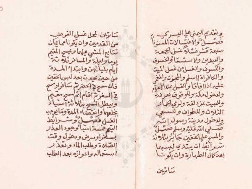 مخطوطة - مختصر ابى شجاع فى الفقه الشافعي - نسخة 03