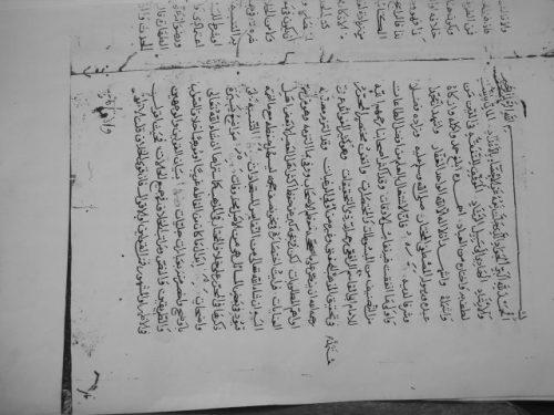 مخطوطة - مختصر المحرر فقه شافعي طه