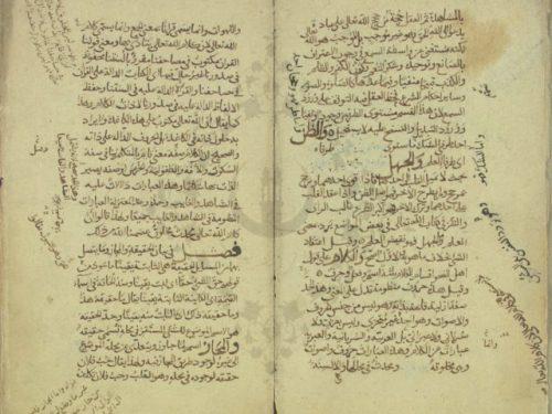 مخطوطة - مختصر في أصول الفقه لعبد الواحد بن عبدالصمد