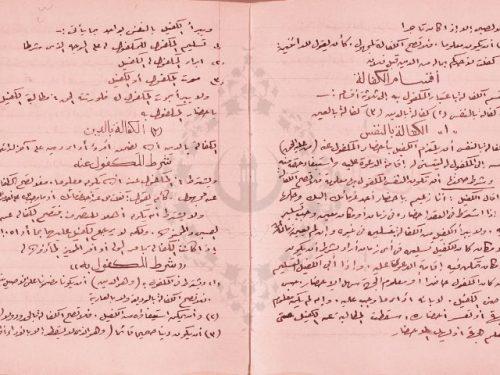 مخطوطة - مذكرة الفقه
