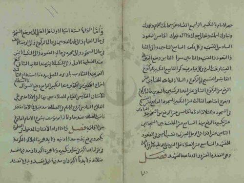 مخطوطة - مقدمة في الصلاة