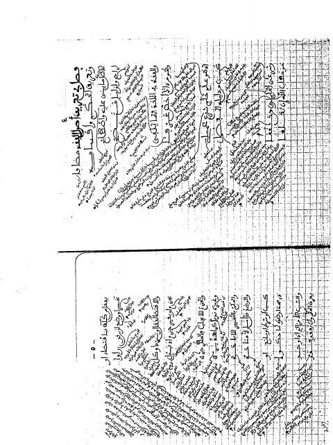 مخطوطة - منظومة مختصر بابة الديمانى فى أصول الفقة
