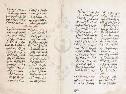مخطوطة - نظم المقدمة الكيدانية في شروط الصلاة