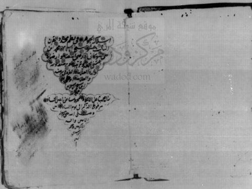 مخطوطة - أسلاك الجوهر في نظم مجدد القرن الثالث عشر شيخ الإسلام محمد بن علي الشوكاني