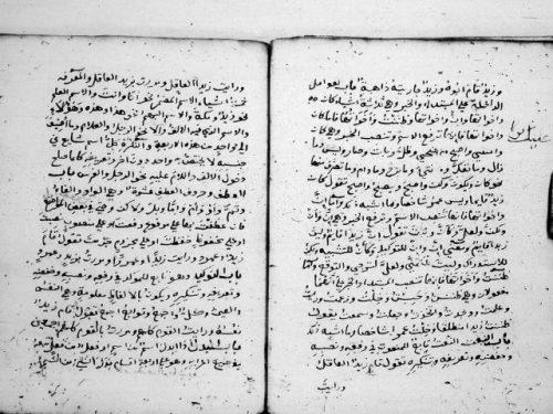 مخطوطة - الآجرومية1