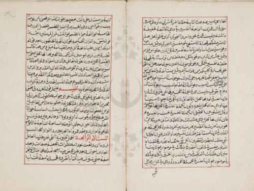 مخطوطة - الإعراب عن قواعد الإعراب لابن هشام