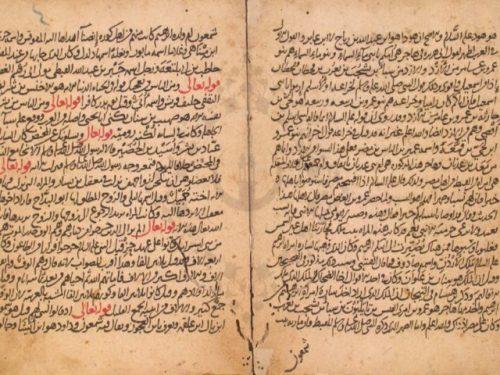 مخطوطة - التعريف والإعلام فيما أبهم من القرآن من الأسماء والأعلام للسهيلي