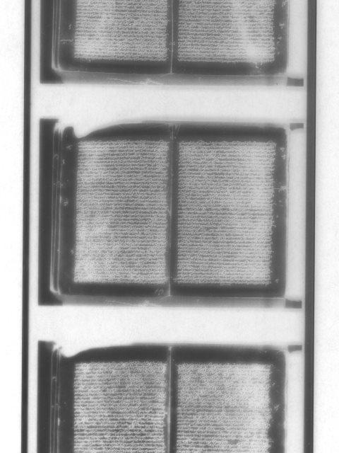 مخطوطة - المفصل شرح المحصل لعلي بن عمر القزويني