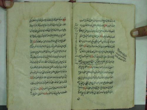 مخطوطة - حاشية عبد ابغفور على الجامي
