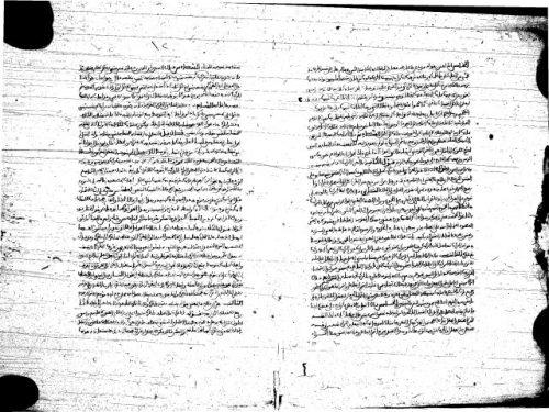 مخطوطة - شرح الالفية