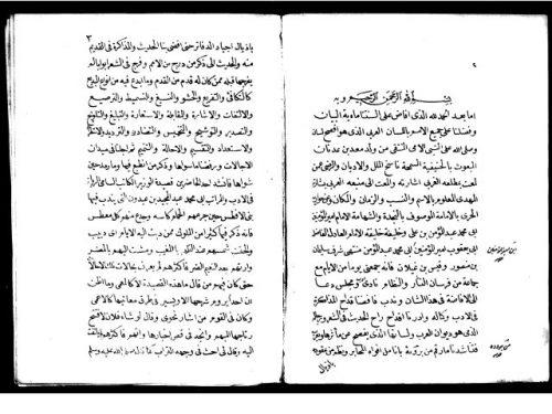 مخطوطة - شرح القصيدة العبدونية -المجلس الوطني