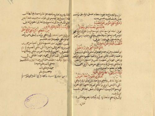 مخطوطة - شرح المبرد على لامية العرب - نسختان-شرح المبرد على لامية العرب 01