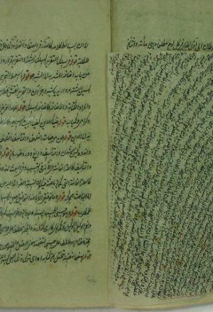 مخطوطة - شرح كافية