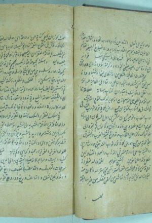 مخطوطة - شرح كتاب في النحو