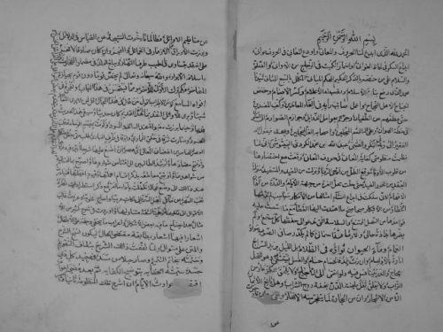 مخطوطة - صرف العناية في كشف الكفاية في حروف المعاني لعبد الله البتوشي الكردي