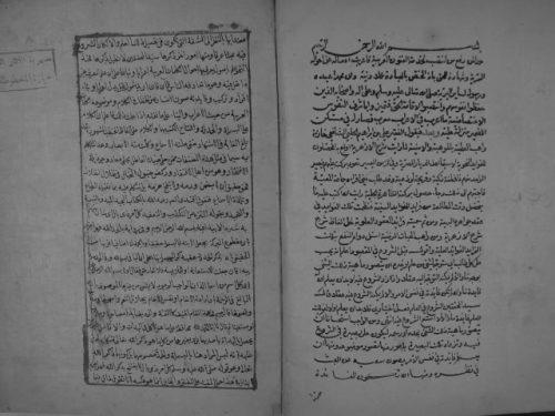 مخطوطة - فرائد العقود العلوي شرح شرح الازهرية - لعلي بن إبراهيم الحلبي