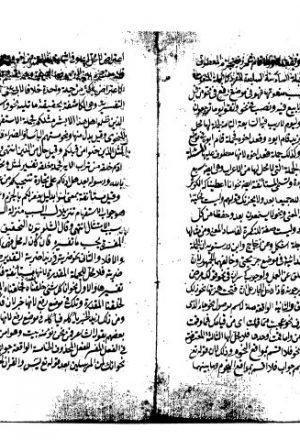 مخطوطة - قواعد الإعراب - استانبول