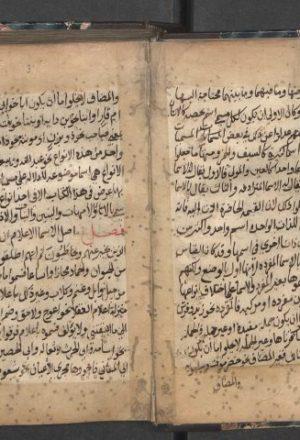 مخطوطة - كتاب النرصع في الأباء والأمهات والأبناء والبنات والأذواء والذوات