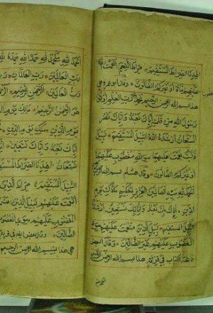 مخطوطة - كتاب في القرآت