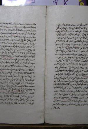مخطوطة - كتاب في النحو للمبتدئين