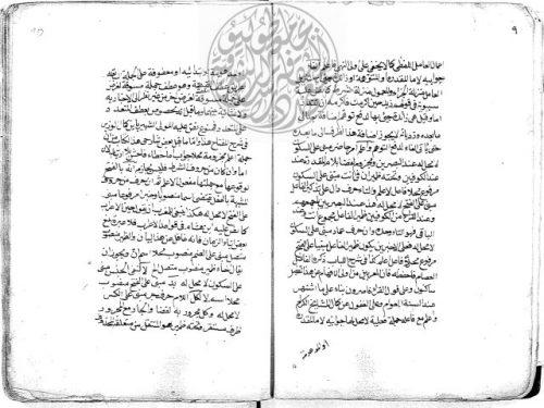 مخطوطة - مجموع 94 - إعراب العوامل لزيني زاده
