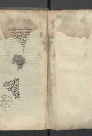 مخطوطة - مختار الصحاح في اللغة