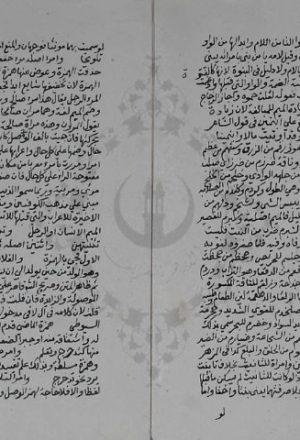 مخطوطة - مختصر شرح آخر قطر الندى