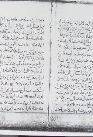 مخطوطة - معاني الأدوات والحروف لابن القيم
