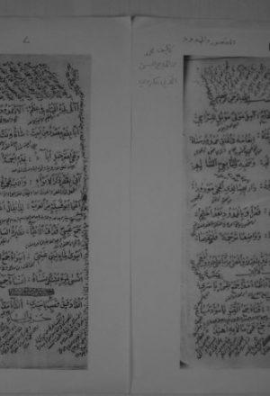 مخطوطة - من مؤلفات محمد بن الحاج حسن الالاني الكردي