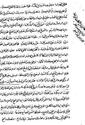 مخطوطة - منتخب نسيم الصبا - كاشف الغطاء