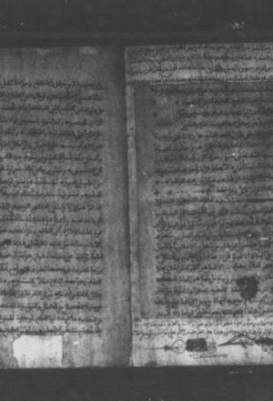 مخطوطة - نكتة الأمثال ونفثة السحر الحلال