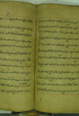 مخطوطة - هداية القراء