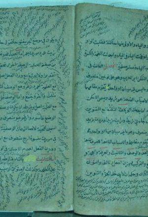 مخطوطة - هداية النحو لأبي حيان