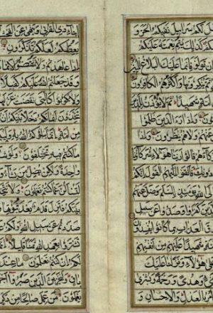 مخطوطة - مشروع جمع صور المصاحف - جامعة كشمير