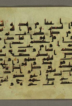 مخطوطة - مشروع جمع صور المصاحف - متحف والتر