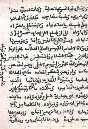 مخطوطة - مصحف