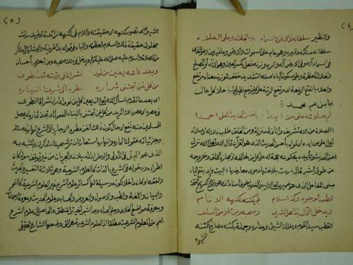 مخطوطة - هدي الابرار شرح طلعة الانوار للعلوي الشنقيطيMakhtotah 1239