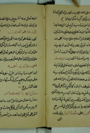 مخطوطة - هدي الابرار شرح طلعة الانوار مصطلح للعلوي الشنقيطيMakhtotah 1239