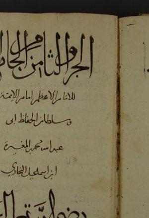 مخطوطة - الجامع الصحيحـ