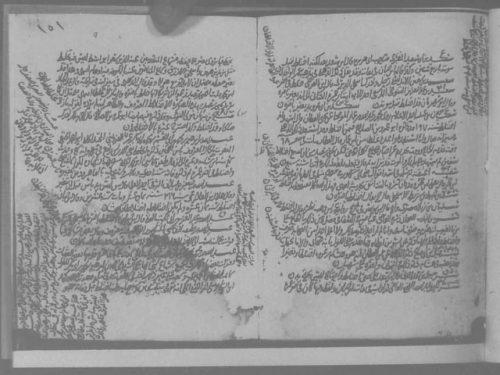 مخطوطة - الاغتباط بمن رومي بالاختلاط