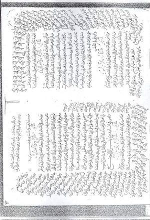 مخطوطة - مجاميع-14 مجموع