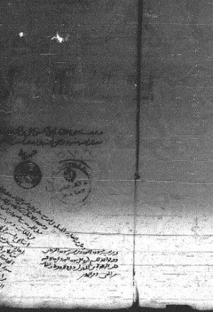 مخطوطة - الكواكب الدراري