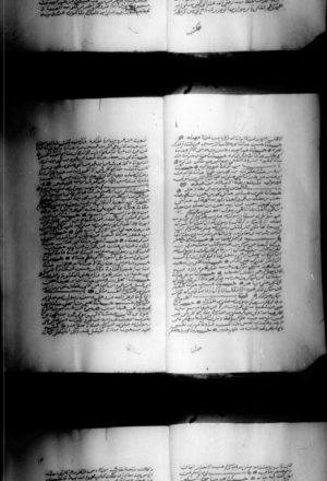 مخطوطة - غاية المقصد