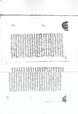 مخطوطة - كتاب الجد الحثيث فى بيان ماليس بحديث
