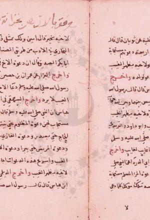 مخطوطة - سهام الإصابة فى الدعوات المجابة للسيوطي