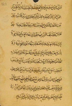 مخطوطة - lمخطوط محاضرة العلماء ومحاورة الفهماء للسخاوي
