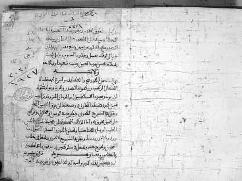 مخطوطة - منهاج البيان