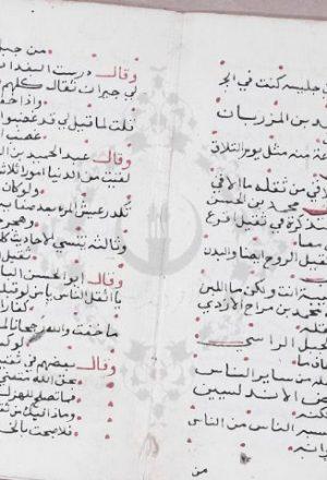 مخطوطة - إتحاف النبلاء بأخبار الثقلاء للسيوطي
