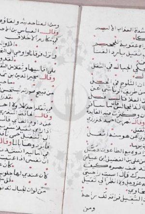 مخطوطة - اتحاف النبلاء بأخبارالثقلاء للسيوطي