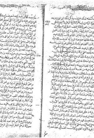 مخطوطة - أحكام النظر لابن القطان